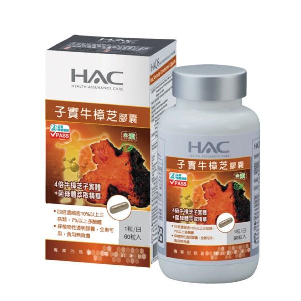 HAC 子實牛樟芝膠囊 (60粒/罐)【杏一】