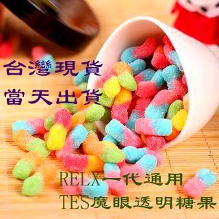 【RELX悅刻 糖果大全】原廠金牌代理供貨 當天發貨 拒絕等待 風味糖果禮盒組 銳刻一代通用糖果 滿三免運 歡迎團購批發