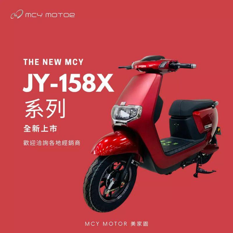 【新莊潤豐電動車】美家園電動車 【JY-158X DREAM】搭配CNS認證有量鋰電池