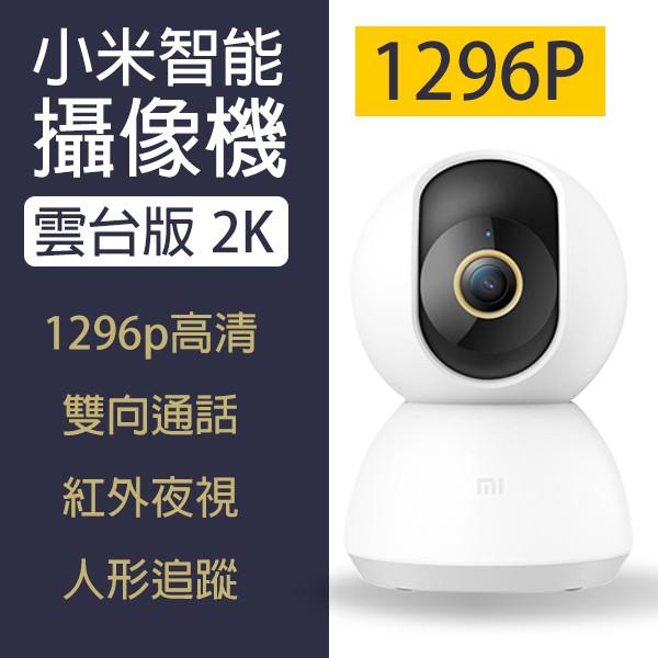 【coni mall】小米智能攝影機 雲台版 2K 現貨 當天出貨 小米智慧攝像機 WIFI連接 APP監控 2K超高清