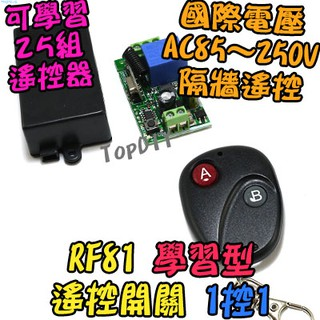 【阿財電料】RF81 VF 穿牆遙控 遙控燈 遙控器 遙控插座 學習型 遙控開關 燈具 智慧型 開關 電器 遙控 高雄市