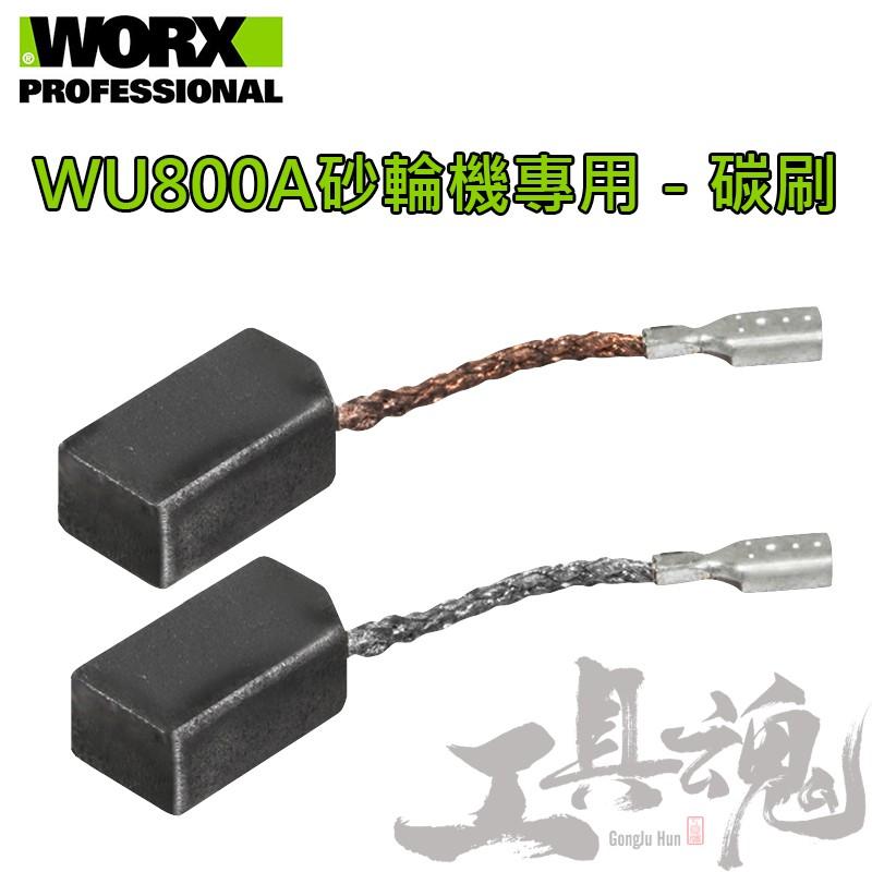 威克士 碳刷 1組2入裝 砂輪機 WU800A專用 耗材 公司貨 WORX