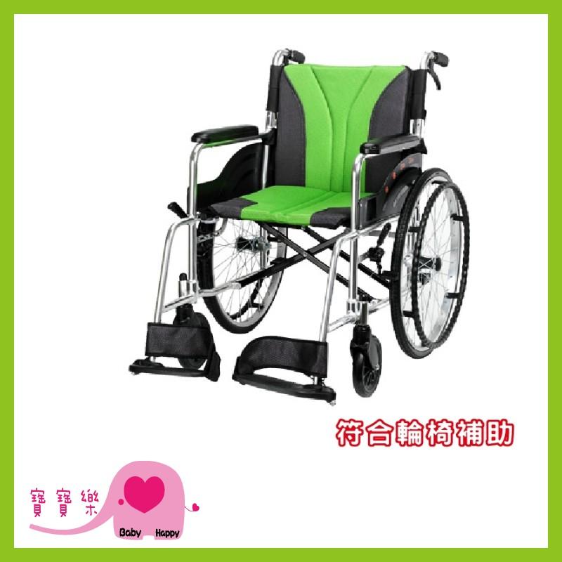 【免運加送好禮】均佳 鋁合金輪椅 JW-150 符合輪椅B款補助 便利型 鋁合金輪椅 JW150 手動輪椅 機械式輪椅