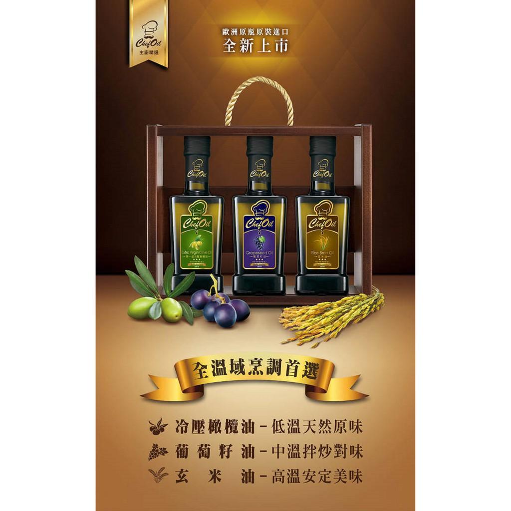 泰山 主廚精選ChefOil 禮盒款 (3瓶/1組) 冷壓橄欖油、葡萄籽油、玄米油