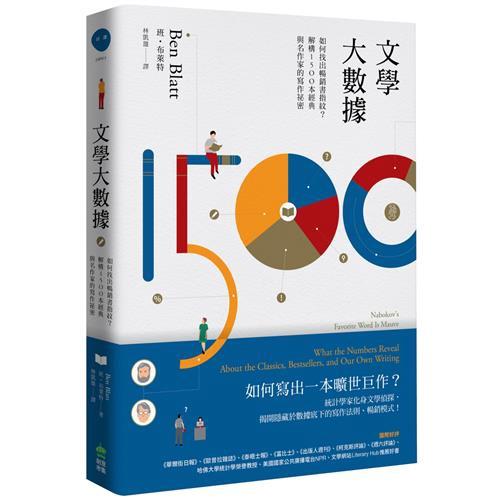 文學大數據:如何找出暢銷書指紋?解構1500本經典與名作家的寫作祕密[79折]11100843149