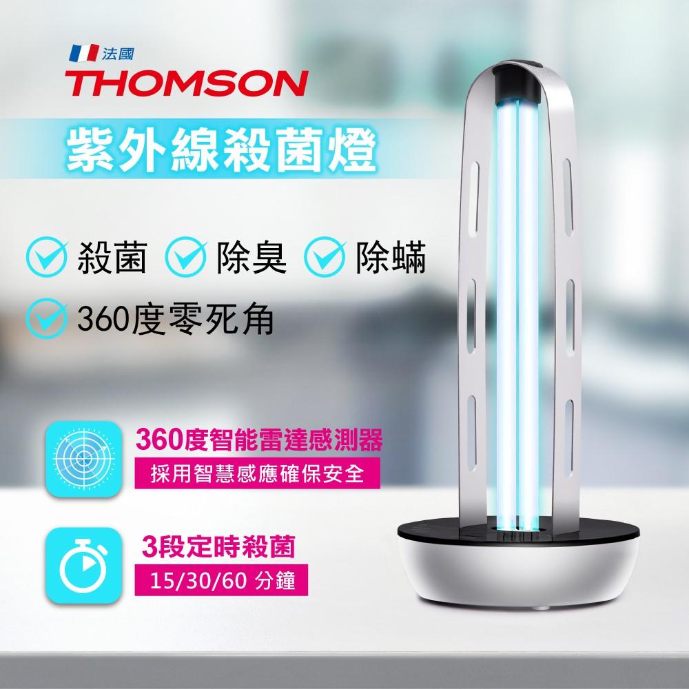 【THOMSON】 紫外線殺菌燈 消毒殺菌燈 UV-C 紫外線燈 消毒燈 除菌 除臭 除蟎 滅菌燈 防疫殺菌