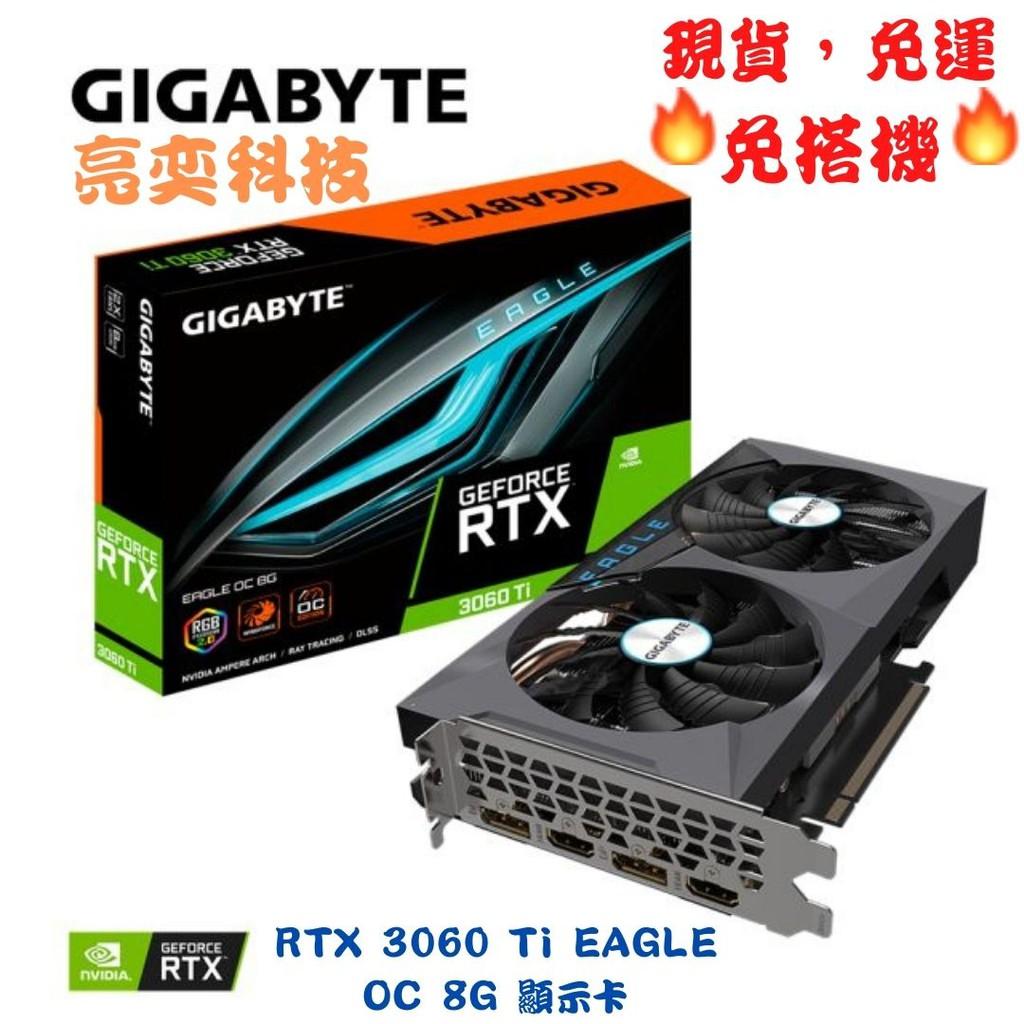 💚【亮奕科技】💛 技嘉 GeForce RTX 3060 Ti EAGLE OC 8G 顯示卡【現貨,免運,免搭機】