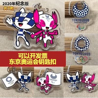 日本東京奧運會鑰匙扣吉祥物2021東京奧運紀念品miraitowa週邊