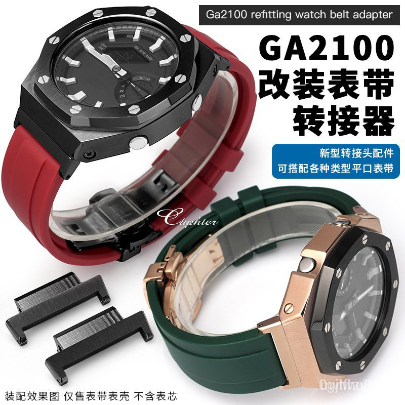 Miiu鐘錶 卡西歐農家橡樹改裝配件手錶ga2100改裝件ga2110改錶殼錶帶轉接頭