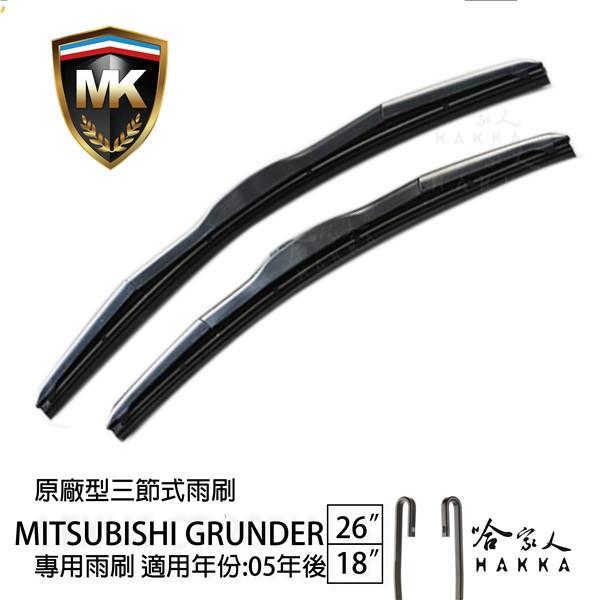 【 MK 】 中華三菱 GRUNDER 原廠專用型雨刷 【免運贈潑水劑】 26吋  18吋 雨刷 哈家人