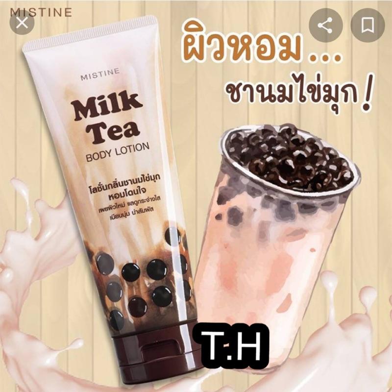Mistine Milk Tea 泰國珍珠奶茶乳液 200ml