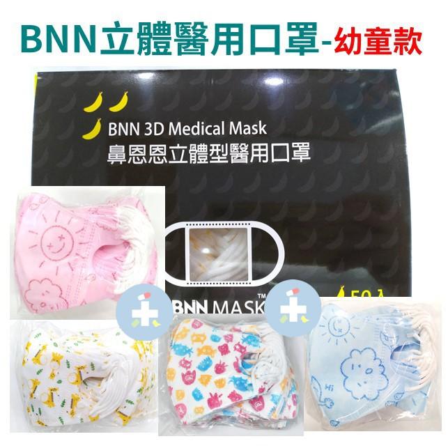 [台灣製] 鼻恩恩BNN 幼童3D立體口罩-耳繩 50入 幼幼醫用口罩 長頸鹿/小怪獸/天氣寶寶 四款可選 禾坊藥局