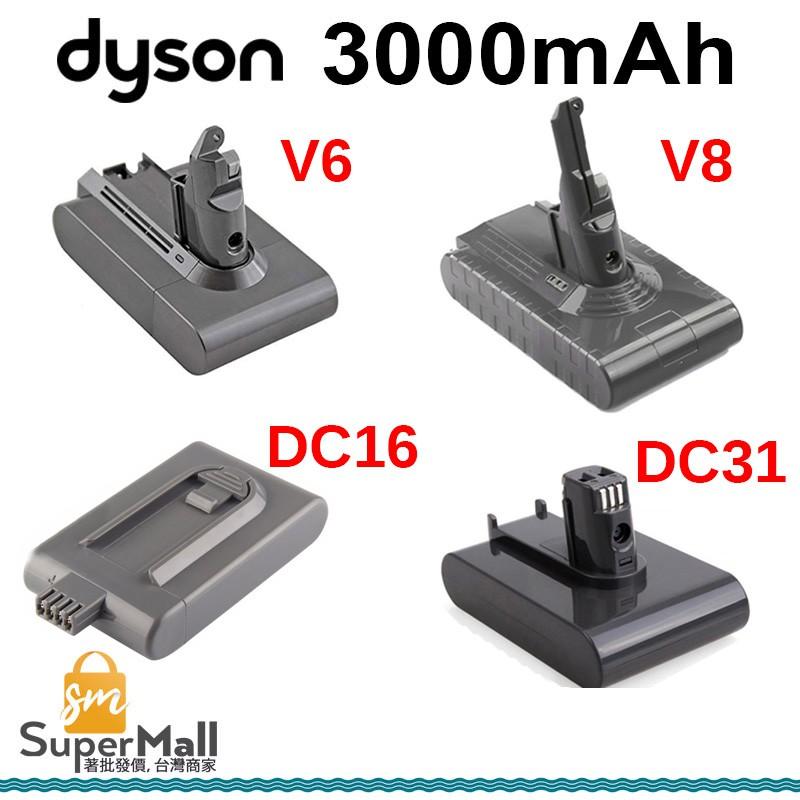 戴森 DYSON 電池 V6 V7 V8 V10 DC31 DC16 無繩吸塵器 戴森電池【限時免運】