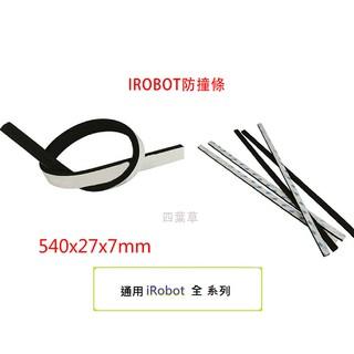 IRobot防撞條 通用880/ 780/ 770/ 650/ 630防撞條 Irobot掃地配件 掃地機耗材(副廠) 台中市
