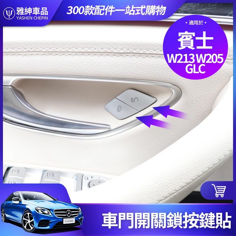 BENZ 賓士 E300 C300 車門 開關 鎖 按鍵貼 W213 W205 GLC 300 車内 裝飾 配件