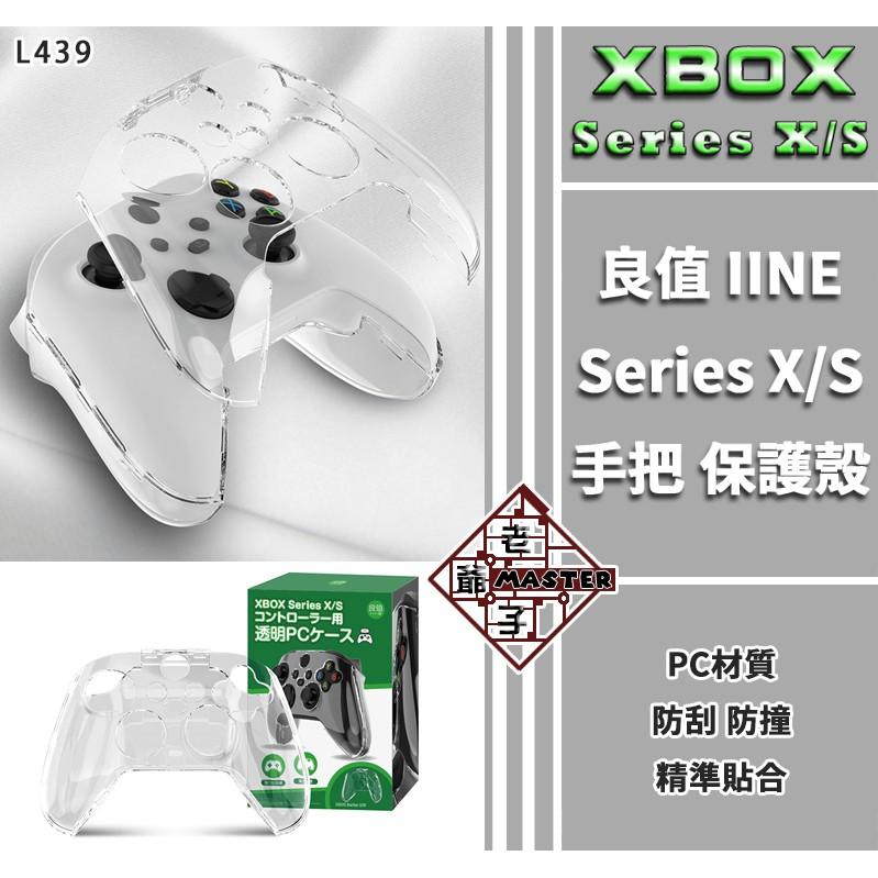 現貨 良值 XBOX Series X  XSX XSS 控制器 手把 專用 保護殼 手把殼 硬殼 水晶殼 / 老爺子