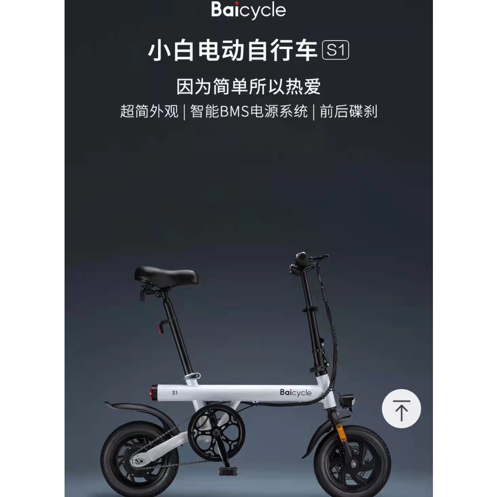 新款全新Baicycle 小白【S1】12寸可折疊電動自行車、電動自行車 腳踏車 電動車 摺疊車