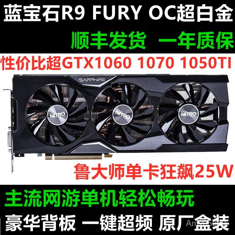 熱賣中【現貨】藍寶石R9 FURY 4G超白金超GTX970 1050TI 1060 1070 1080