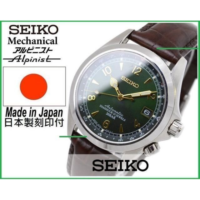 【現貨/當日寄出/可自取】全新日本製SEIKO MECHANICAL SARB017登山方位機械錶 GS SARB033