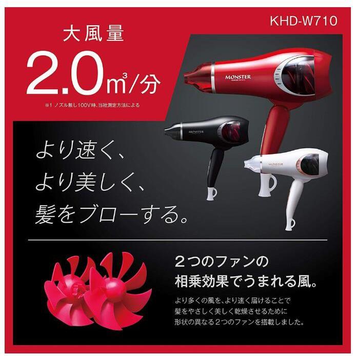 現貨 日本 Koizumi 超大風量 小泉成器 MONSTER 吹風機 KHD-W710 負離子吹風機