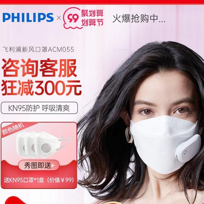 【正品】Philips飛利浦口罩 N95級防疫 ACM055 飛利浦電動口罩 騎行戶外運動電動口罩 口罩 面罩 防疫必備