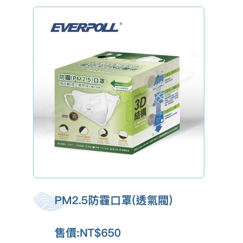 現貨 愛惠浦科技集團 防疫、防霾PM2.5口罩(多盒優惠中)