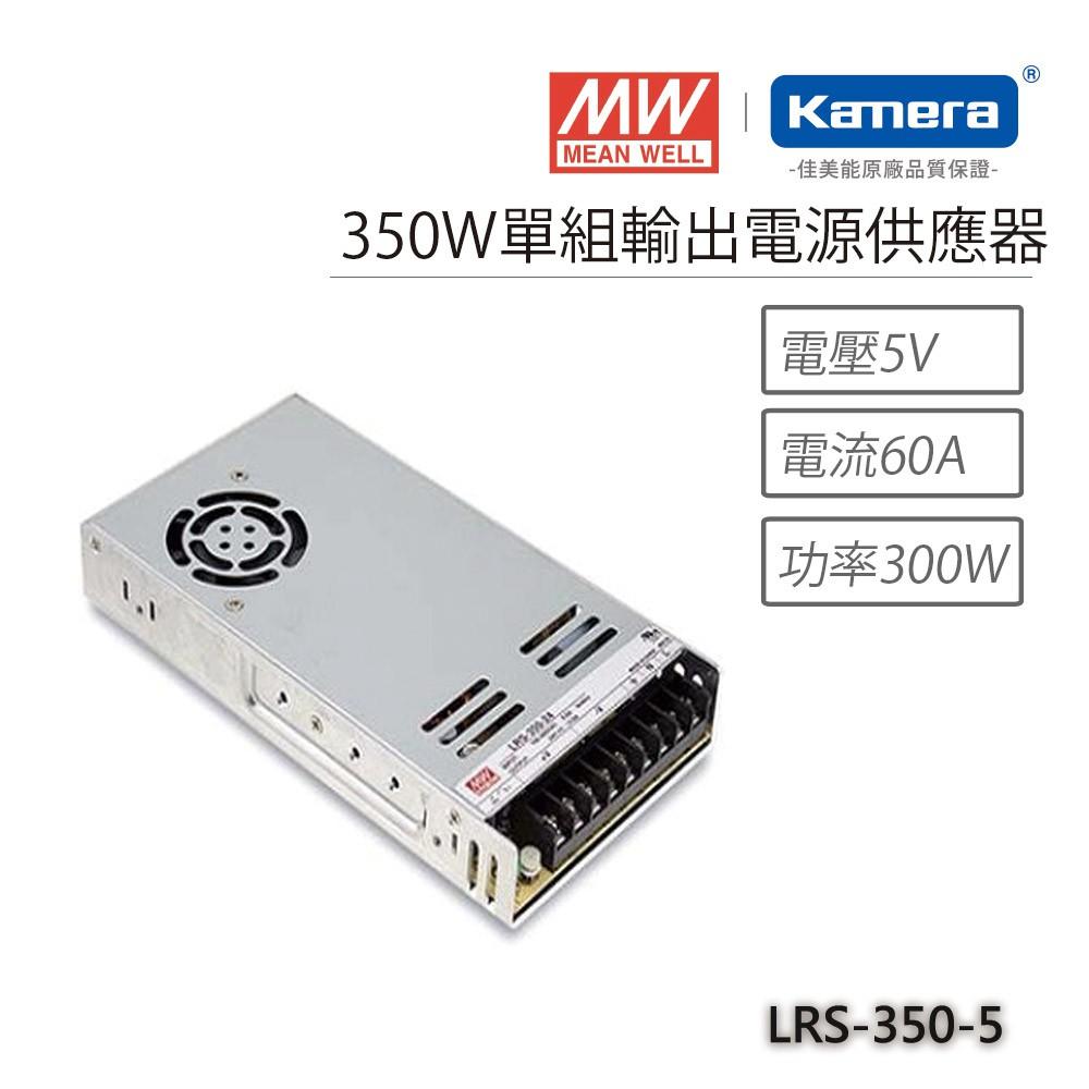 明緯 350W單組輸出電源供應器(LRS-350-5)
