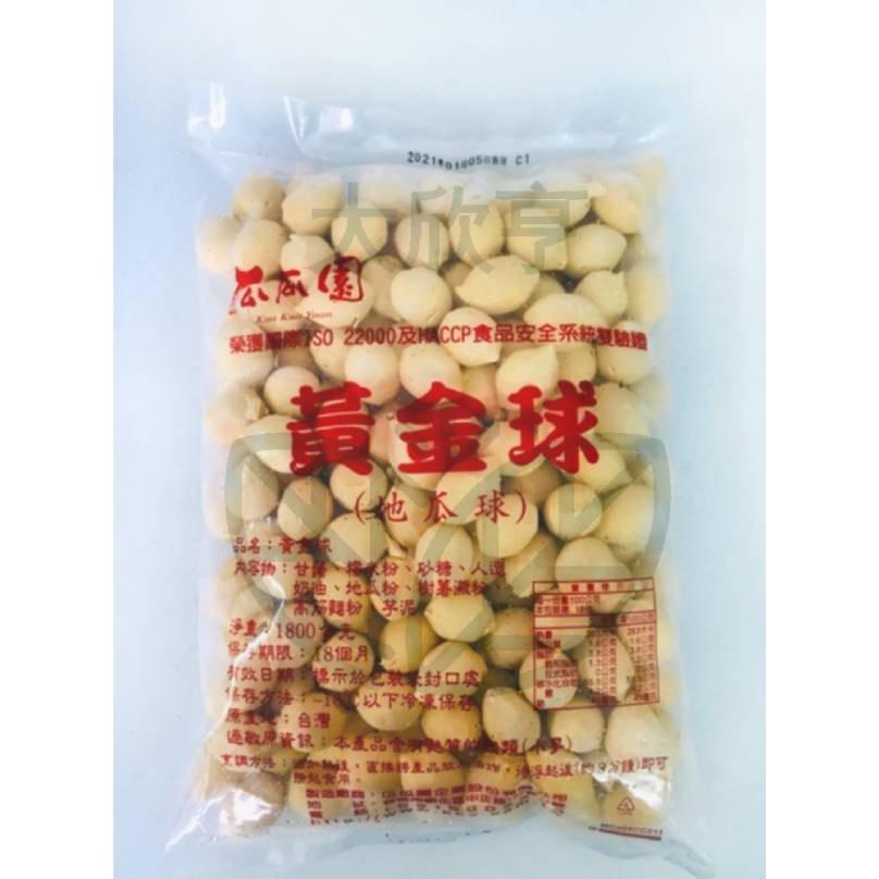 《大欣亨》冷凍黃金地瓜球 / 每包1.8公斤裝 /  滿1800免運  / HACCP國際認證 / 本土品牌瓜瓜園