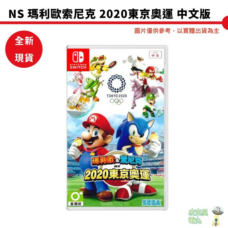 【皮克星】NS Switch 瑪利歐 索尼克 AT 2020 東京奧運 中文版 全新現貨 刷卡分期