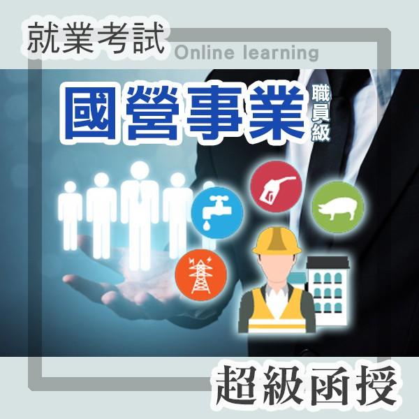 110國營事業-年度班-職員級-雲端函授【超級函授】