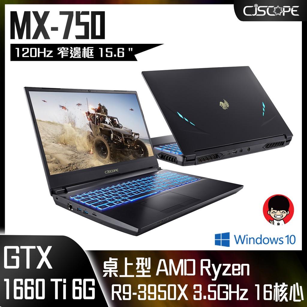 【 驊哥電腦 】CJSCOPE  MX-750 AMD Ryzen R9 3950X GTX 1660Ti Win10