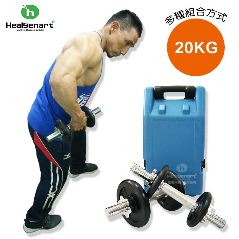【treewalker】 強力啞鈴20KG組合 電鍍啞鈴組 桿片可調整式舉重鍛鍊肌肉 臥推平舉彎舉 促銷2499