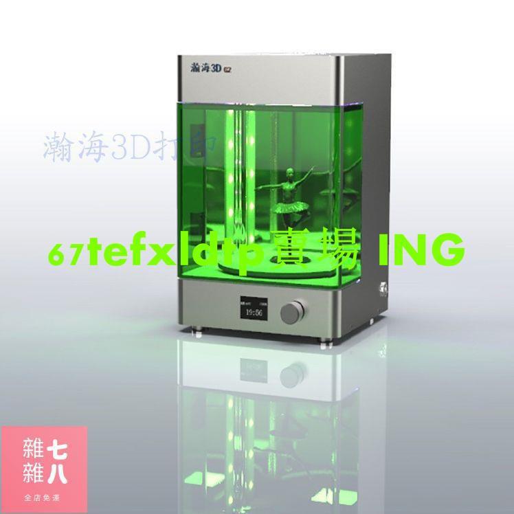 $瀚海3d打印機光固化桌面級UV固化箱模型后處理固化機二次光固化箱
