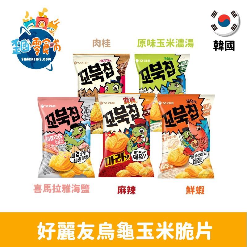 【韓國】Orion烏龜殼造型四層餅乾65g-玉米濃湯/麻辣/花生糯米糕/喜馬拉雅海鹽/鮮蝦/肉桂