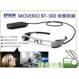 聚焦數位【EPSON MOVERIO BT-300 AR智慧眼鏡】BT300 DJI空拍機 虛擬實境 VR 公司貨