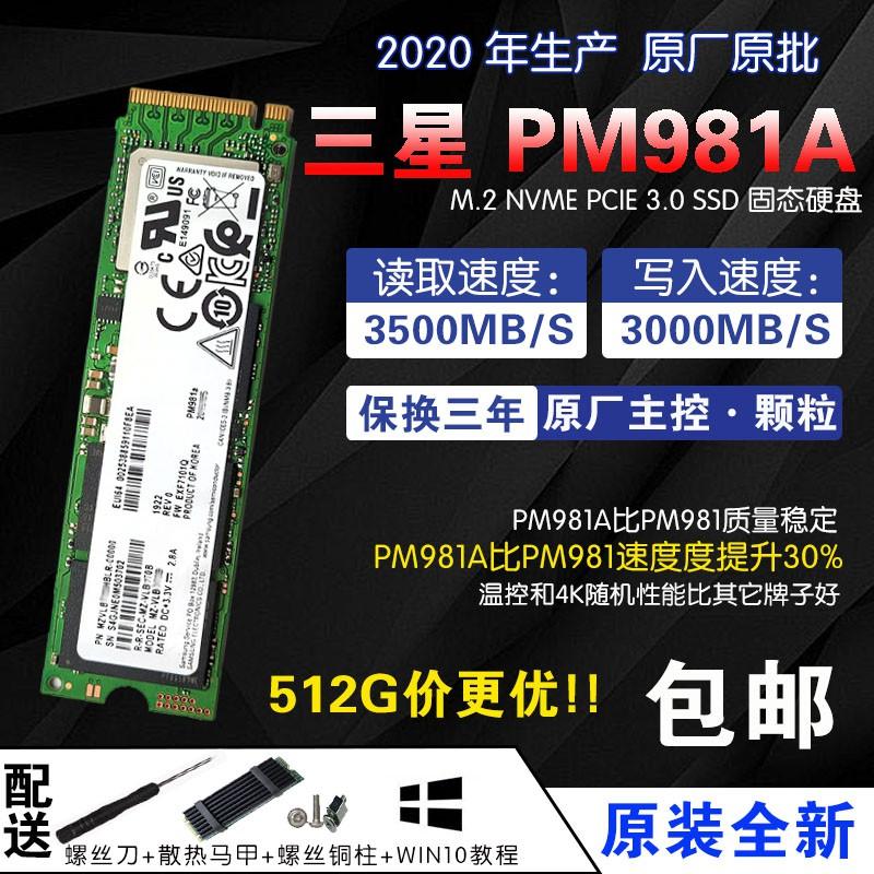 【硬盤】三星PM981a PM9A1 NVMe 256G 512G 1T 2TB PCIE M.2 SSD固態硬盤