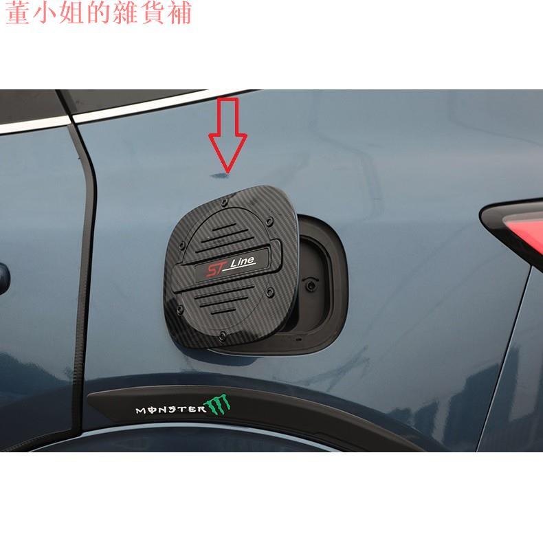 臺灣918》福特 2020 ~2021 KUGA MK3 油箱蓋 碳纖紋