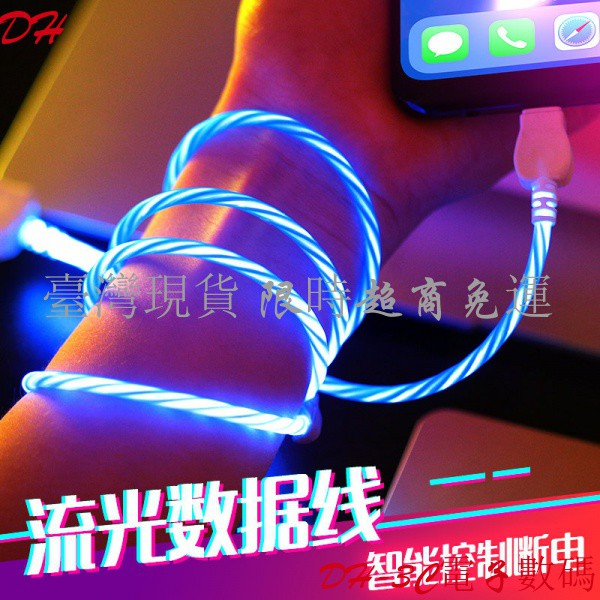 適用華為p20 Type-c流光數據線榮耀note10網紅安卓快充電線v10同款mate10pro夜光車載發光線nov0