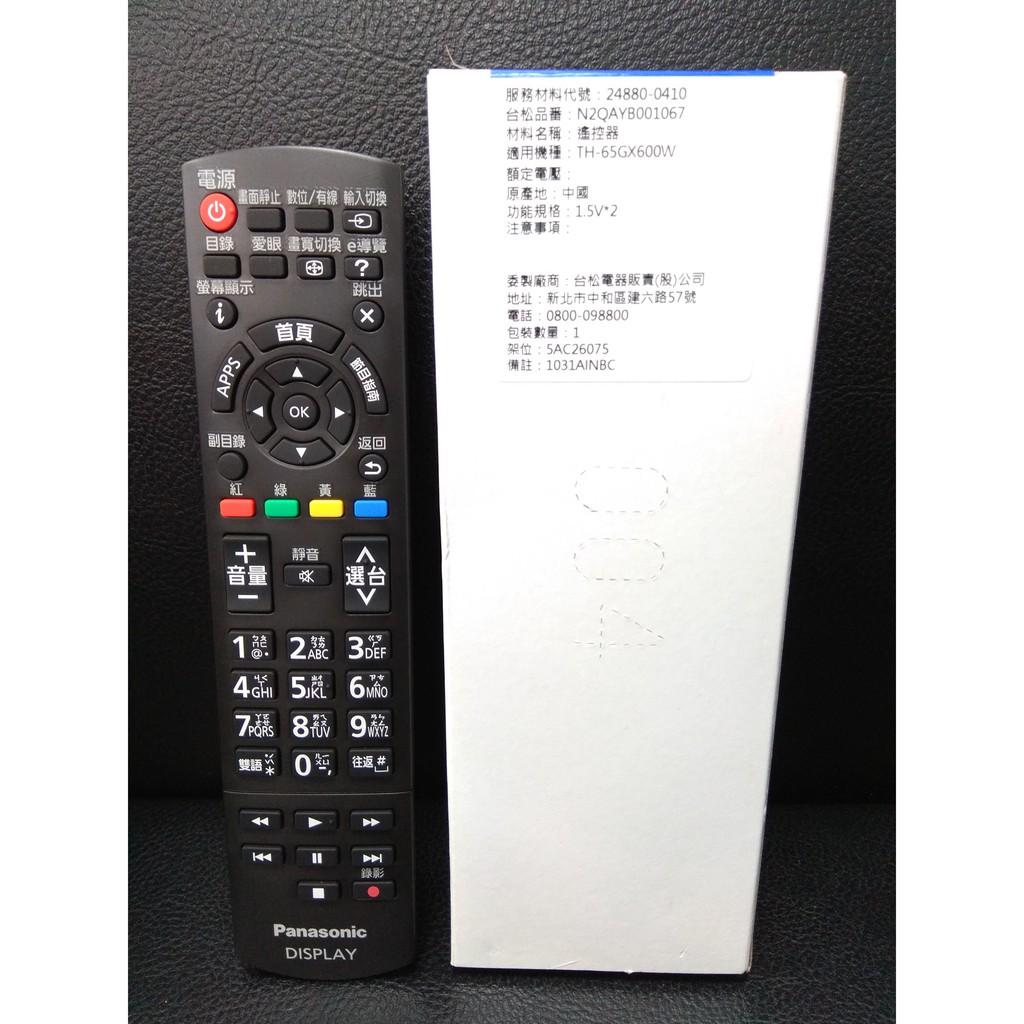 國際牌 電視遙控器 N2QAYB001067 (TH-55DX500W、TH-65EX550W、TH-65GX600W)