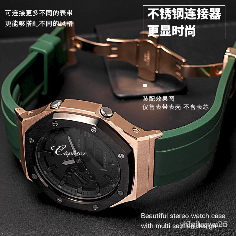 Miiu鐘錶 卡西歐農家橡樹改裝配件ga2100改裝殼2110改錶殼2100改裝件改錶帶