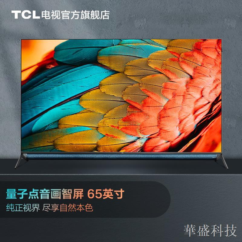 【電視賣場】全新LED液晶電視  4K HDR智慧連網液晶顯示器 IPHONE鏡射TCL智屏 65Q10 65英寸 4K