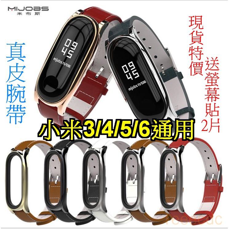小米手環5 小米手環4 小米手環3 真皮腕帶 真皮錶帶 小米6 小米4 輕量 防丟設計 mijobs 米布斯 原廠正品