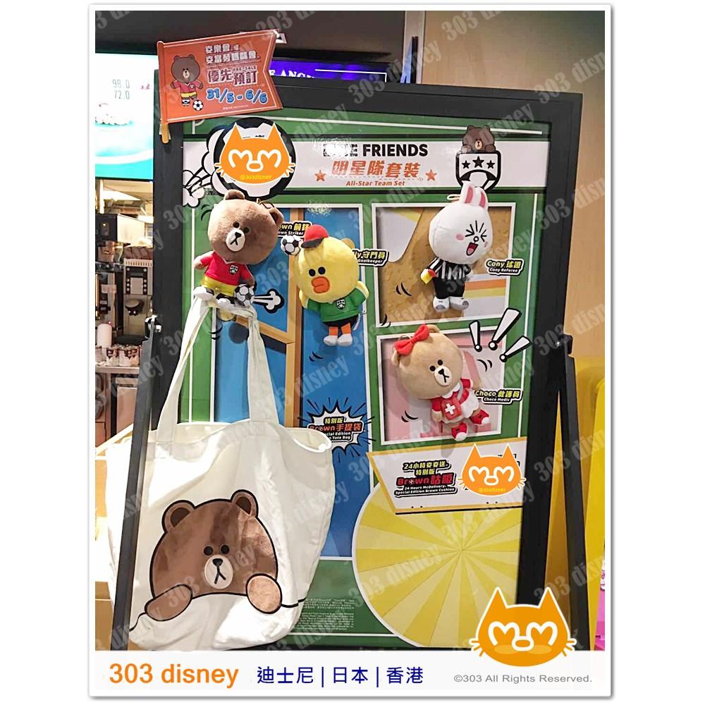現貨*香港麥當勞 2018 LINE 熊大 莎莉 兔兔 世足賽玩偶組大全套  禮物【303disney 香港代購】