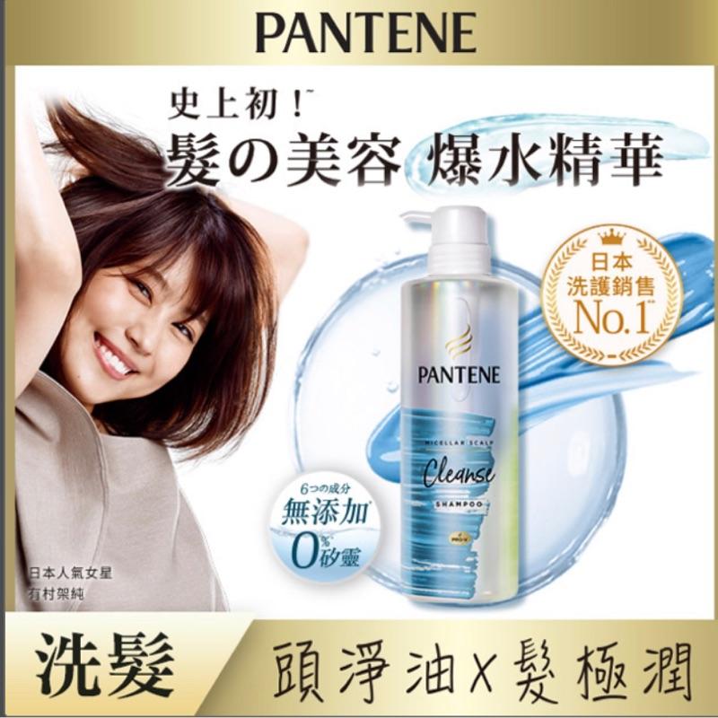 潘婷 淨化極潤-淨澈洗髮露500ml/護髮精華素 500ml