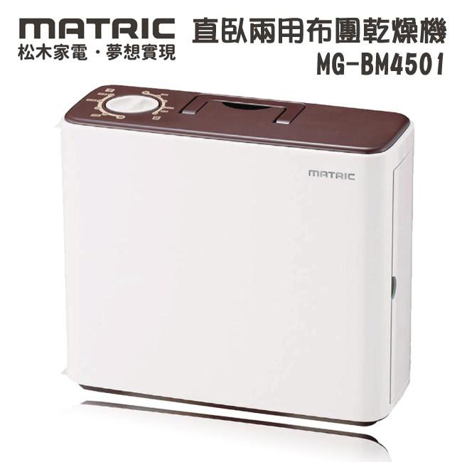 松木 直臥兩用布團乾燥機MG-BM4501