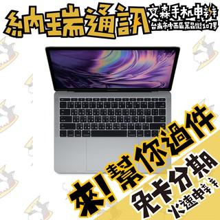 免卡分期 空機分期 Apple MacBook Pro 13吋256G 24期月付2163【納瑞通訊台南】 臺南市