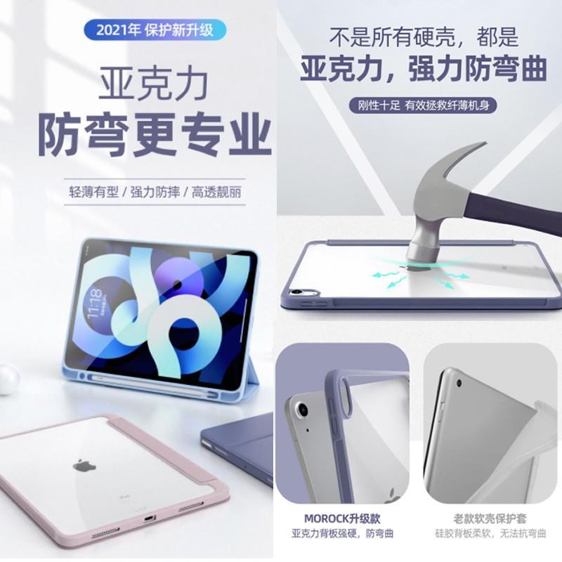 【臺灣熱銷】 🔥DIY樂趣 壓克力帶筆槽保護套 iPad 9.7/10.2/10.9/Pro 11 2021/Air