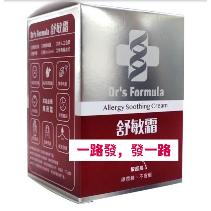 台塑生醫全能強效24小時修護舒敏霜x4盒 市價:4320元 蝦友價:1560元