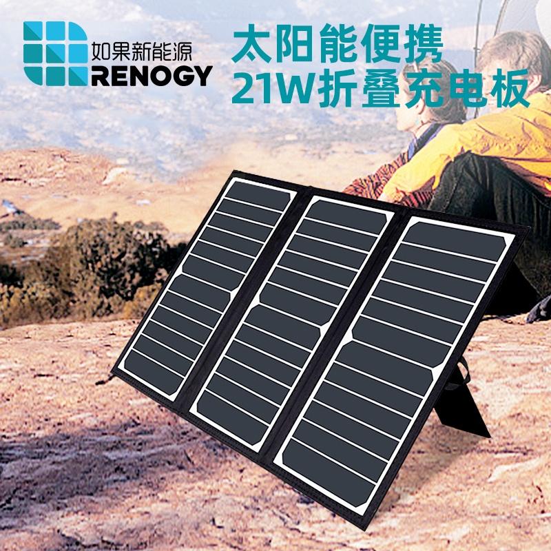 Sandbox-sunpower太陽能折疊充電板21W便攜式雙USB接口