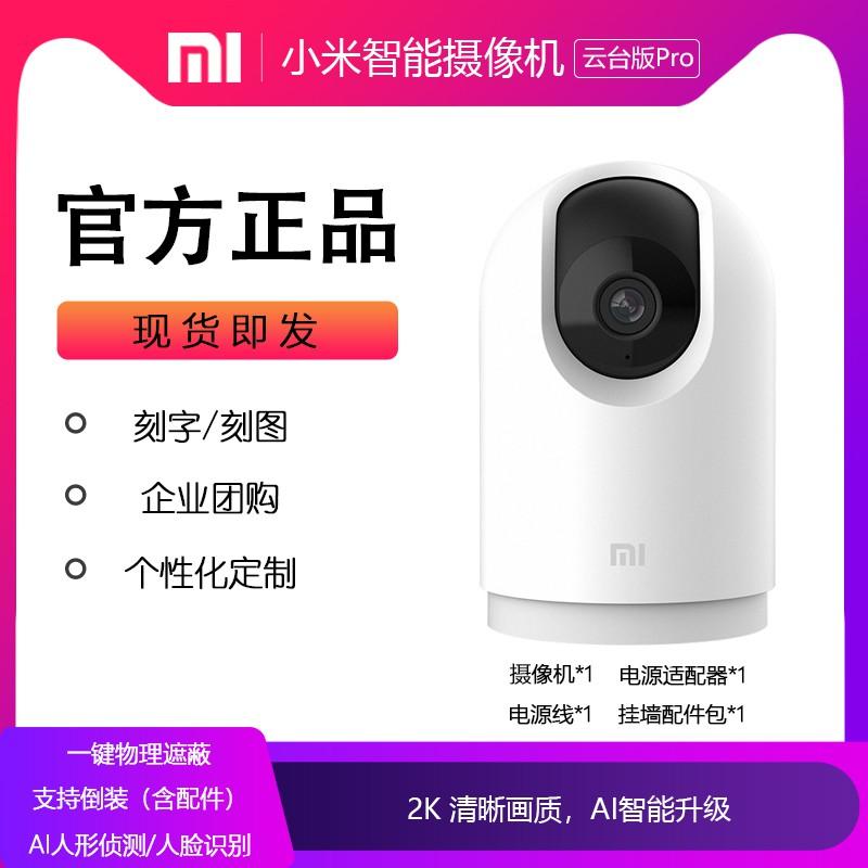 【台灣版保固一年】小米攝影機2K Pro 小米雲台版Pro 米家智慧攝影機雲台版 小米智能攝影機 小米監視器雲台版PRO